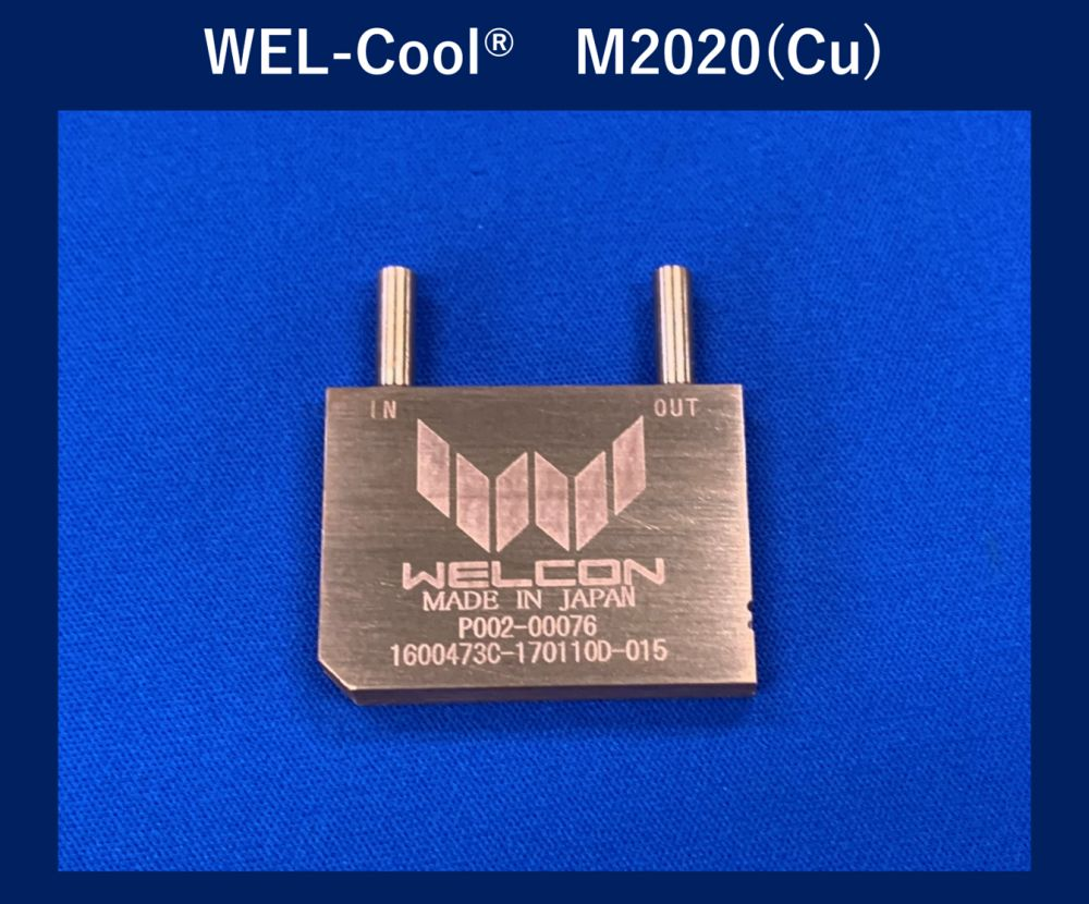 『WEL-Cool HeatSink』 M2020